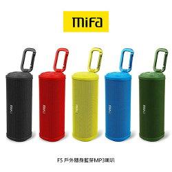 MiFa F5 戶外隨身藍芽MP3喇叭 藍牙無線播放 免持接聽通話 3D立體聲 防潑水▲最高點數回饋10倍送▲