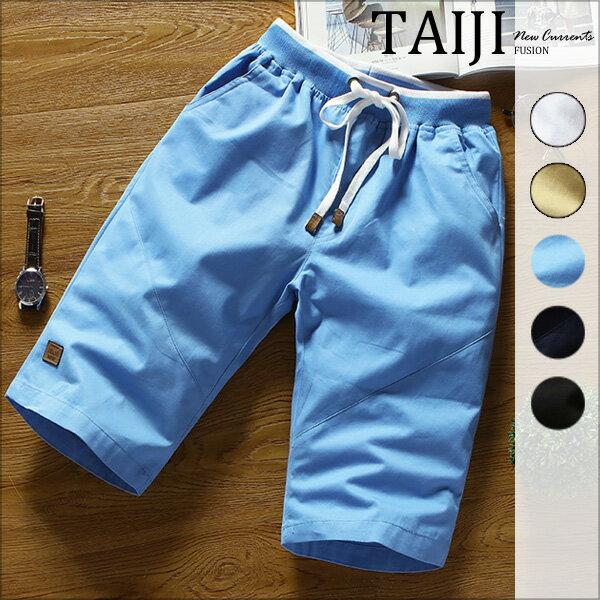 大尺碼短褲‧小皮標雙色褲頭鬆緊抽繩休閒短褲‧五色‧加大尺碼【NTJBDK73】-TAIJI-