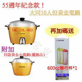 ?皇宮電器?大同10人份黃金電鍋TAC-10L-NGD 附加同款黃金小電鍋 加碼送大同隨行杯