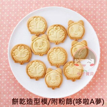 【日本貝印KAI】餅乾壓模-哆啦A夢/哆啦美 2入組 (附造型粉篩)‧日本製✿桃子寶貝✿