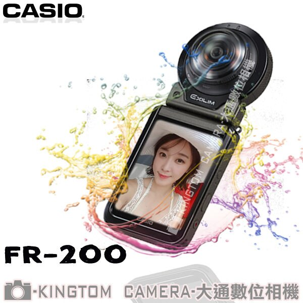 CASIO FR200 公司貨 送32G高速卡+螢幕保護貼+清潔組+讀卡機+輕便型自拍腳架 可拍 環景 防水 4K