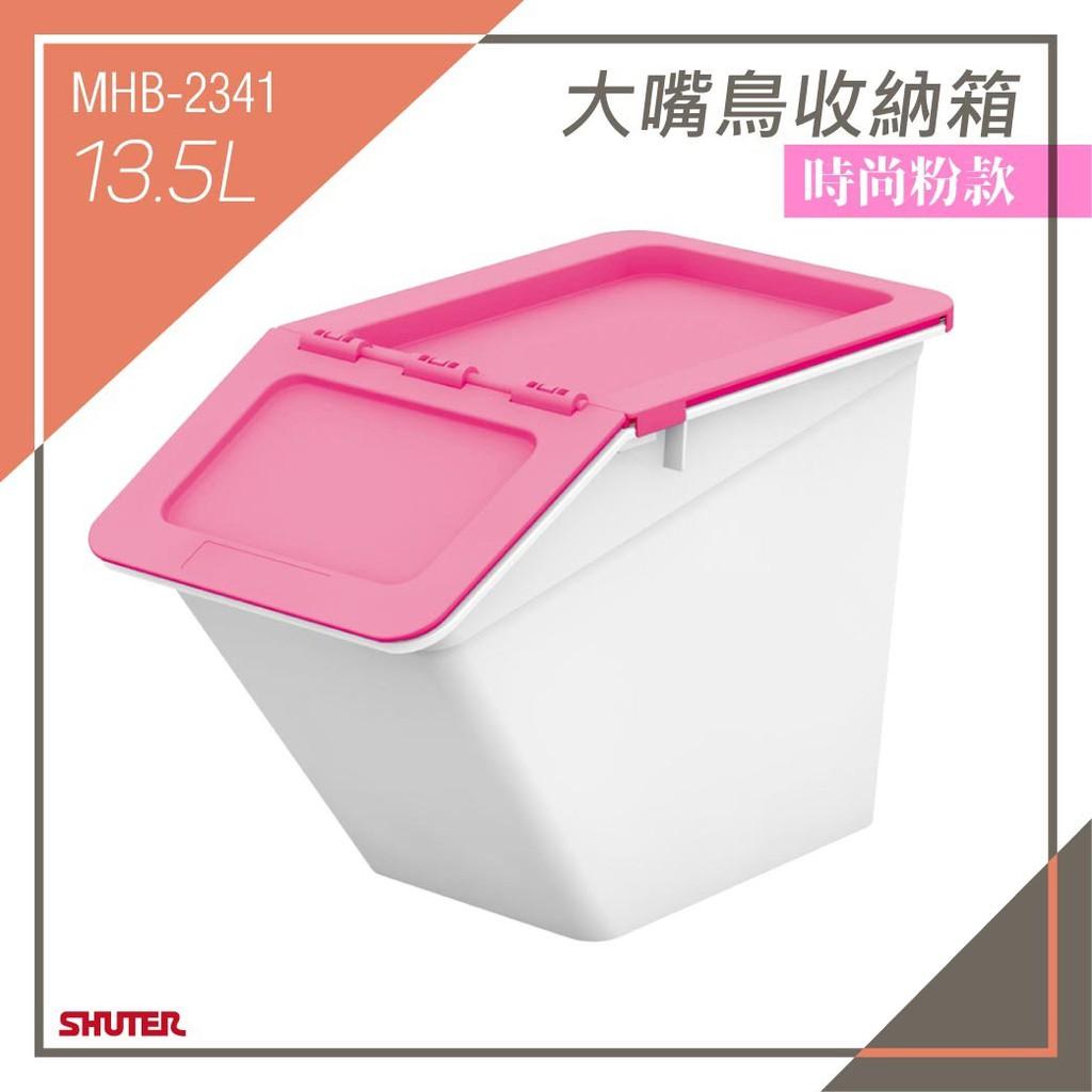 【西瓜籽】樹德 大嘴鳥收納箱 MHB-2341 粉紅 收納/置物/箱子/盒子/籃子/整理盒