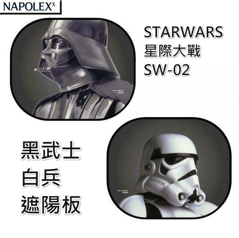 【禾宜精品】遮陽板 - NAPOLEX 星際大戰 STARWARS SW-02 側窗遮陽板 (2入裝) 白兵 黑武士