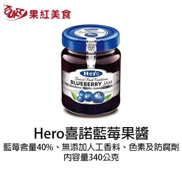 果紅美食家:[超取599免運]Hero喜諾藍莓果醬340g吐司抹醬