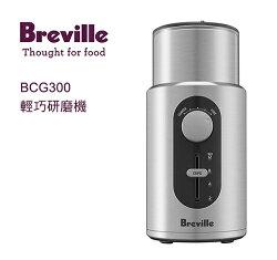 [滿3千,10%點數回饋★牌面品★]Breville鉑富輕巧研磨機 BCG300 **免運費**