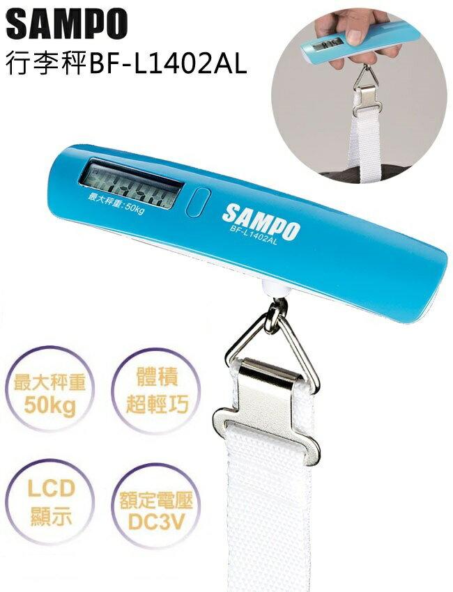 ~SAMPO ~~聲寶 50公斤行李秤BF~L1402AL  BFL1402AL ~~免