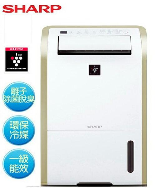 夏普13L智慧型自動除菌離子溫濕感應除濕機DW-E13HT /DWE13HT **免運費**
