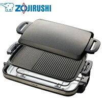 ZOJIRUSHI 分離式 鐵板燒烤 免運費
