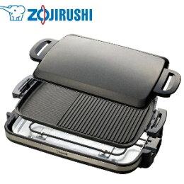 ZOJIRUSHI 分離式 鐵板燒烤 DNF10 免運費