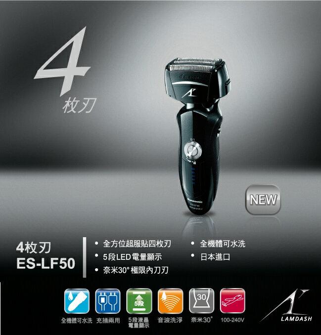 ★展示品★ 國際牌四刀頭水洗電鬍刀 ES-LF50 ***免運費***