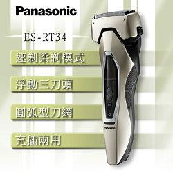 [滿3千,10%點數回饋]Panasonic 國際牌 超跑系列三刀頭水洗電鬍刀ES-RT34 /ES-RT34-N *** 免運費 ***