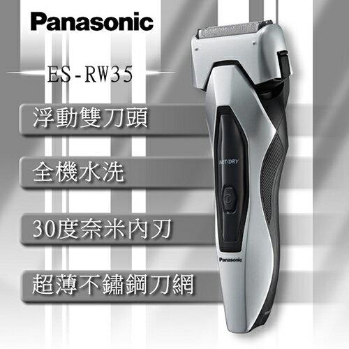 Panasonic國際牌雙刀頭水洗式電鬍刀ES-RW35ES-RW35-S***免運費***