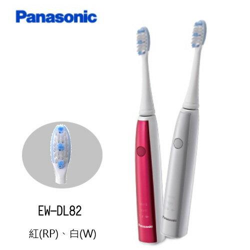 Panasonic 國際牌 音波震動電動牙刷 EW-DL82 /EWDL82 **免運費**