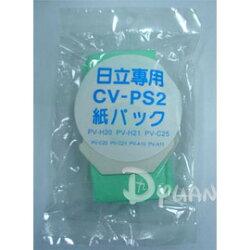 [滿3千,10%點數回饋]日立 HITACHI 吸塵器紙袋 CV-PS2 (二包10入) **免運費**