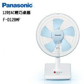 Panasonic國際牌12吋桌立扇F-D12BMFFD12BMF**免運費**
