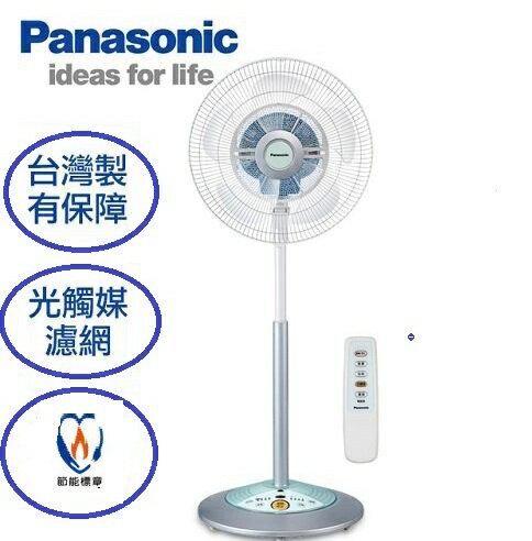 Panasonic 國際牌 14吋 光觸媒微電腦遙控立扇 F~H14ATR ^~^~ 免