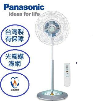Panasonic 國際牌 14吋 光觸媒微電腦遙控立扇 F-H14ATR ** 免運費 **