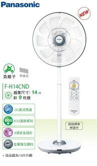 Panasonic國際牌14吋DC變頻立扇 F-H14CND /FH14CND **免運費**