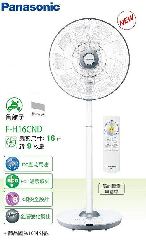 Panasonic國際牌16吋DC變頻立扇 F~H16CND FH16CND ^~^~免