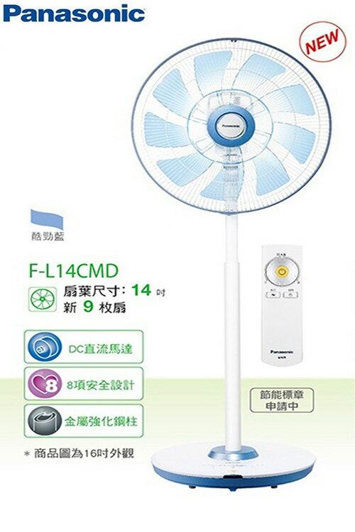 ~ 品~ Panasonic國際牌14吋DC變頻立扇F~L14CMD  FL14CMD ~