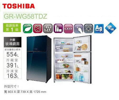 [滿3千,全店20%點數回饋]★贈美腹寶健身器YH01★『TOSHIBA』☆東芝554公升變頻玻璃鏡面雙門電冰箱GR-WG58TDZ -GG **免費基本安裝**
