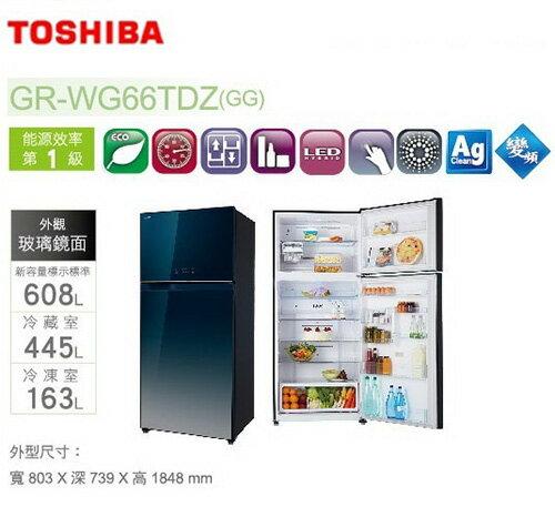 <br/><br/> 『TOSHIBA』☆東芝608公升變頻玻璃鏡面雙門電冰箱GR-WG66TDZ **免費基本安裝**<br/><br/>