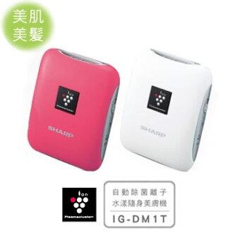 ★福利品★SHARP 夏寶 IG-DM1T 自動除菌離子水漾隨身美膚機 **免運費**