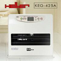 電暖器推薦HELLER 嘉儀  電子氣化式 煤油暖爐 KEG-425A / KEG425A**免運費**