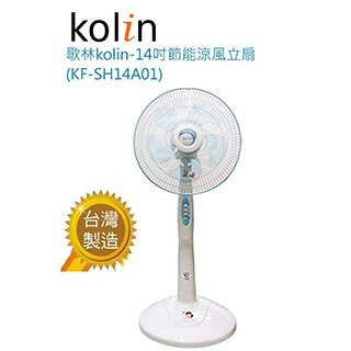 ◆台灣製造◆ Kolin 歌林 14吋 機械式立扇 KF-SH14A01 **免運費**《人氣3C瘋下殺》