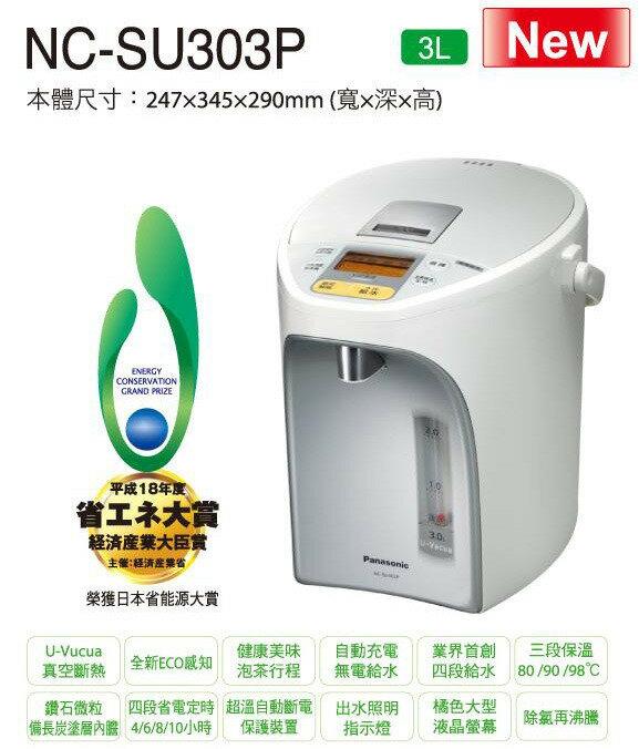 Panasonic 國際牌 3公升真空斷熱節能保溫熱水瓶 NC~SU303P NCSU30