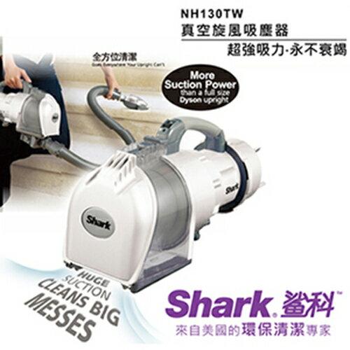 [滿3千,10%點數回饋]★展示機出清品★Shark鯊科 真空炫風吸塵器 NH130TW **免運費**