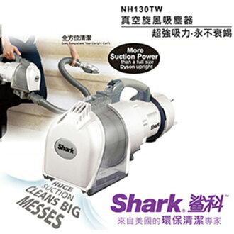 ★展示機出清品★Shark鯊科 真空炫風吸塵器 NH130TW **免運費**