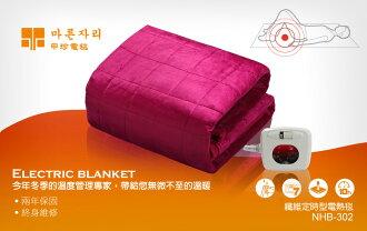 韓國 甲珍 單/雙人舒綿電熱毯 NHB-302 / NHB-302-1 **免運費**