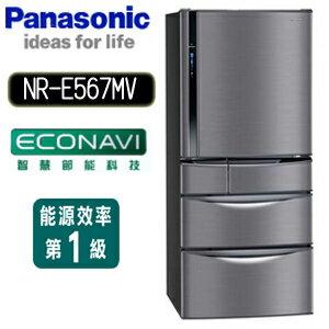 『★分期0利率★Panasonic 冰箱 五門560L NR-E567MV ECO NAVI智慧節能科技  **免運費+基本安裝**