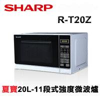 母親節微波爐推薦到SHARP夏普 20L觸控式微電腦微波爐 R-T20Z **免運費**就在三兄弟生活家電城推薦母親節微波爐