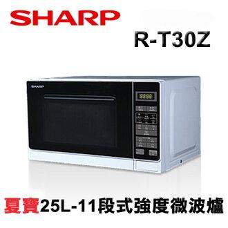 ★福利品★SHARP夏普 25L觸控式微電腦微波爐 R-T30Z **免運費**