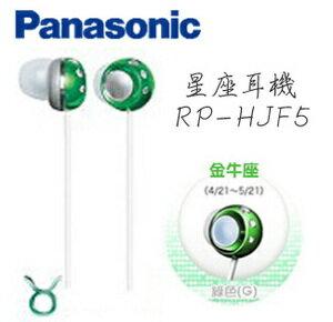 Panasonic國際牌12星座金牛座立體聲氣密式星座耳機RP-HJF5GU-G綠色RPHJF5GU**免運費**