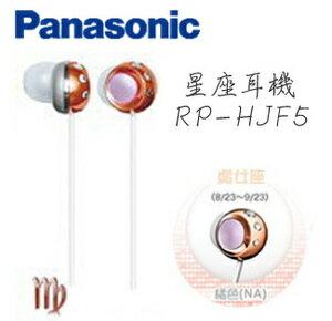 Panasonic 國際牌 12星座 處女座 立體聲氣密式星座耳機 RP-HJF5GU-NA 粉紅金色 / RPHJF5GU **免運費**