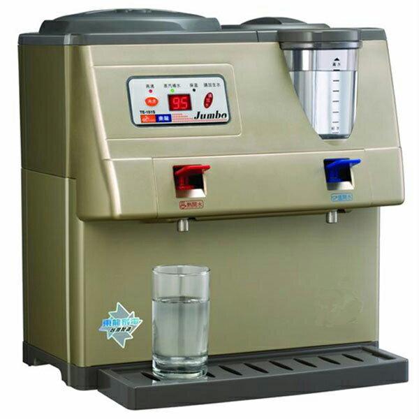 ★新節能標章★『東龍』☆9公升 蒸氣式溫熱開飲機 TE-151AS