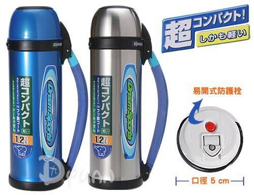 ZOJIRUSHI 象印 1.2L 不鏽鋼 真空 保溫瓶 SJ-SD12 **免運費**