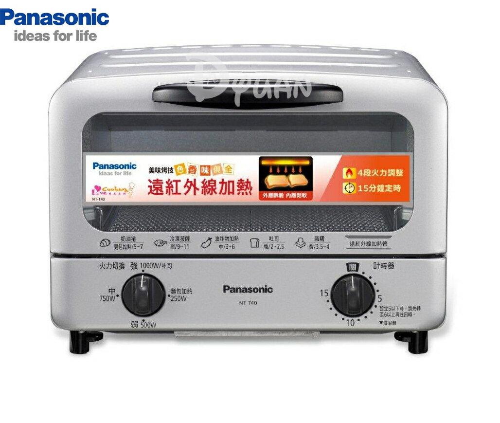 Panasonic 國際牌 微電腦烤箱 NT~T40 NTT40 ^~^~免 ^~^~