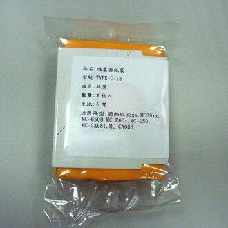 Panasonic 國際吸塵器紙袋 TYPE-C-13 YH適用MC-3920/MC-3300/MC-CA681/MC-CA683(1包5入) **免運費**
