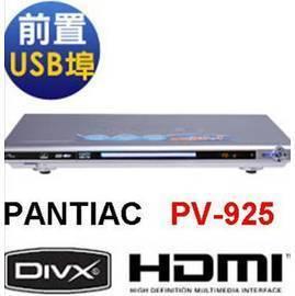 PANTIAC DVD影音光碟機 PV-925 ** 免運費**