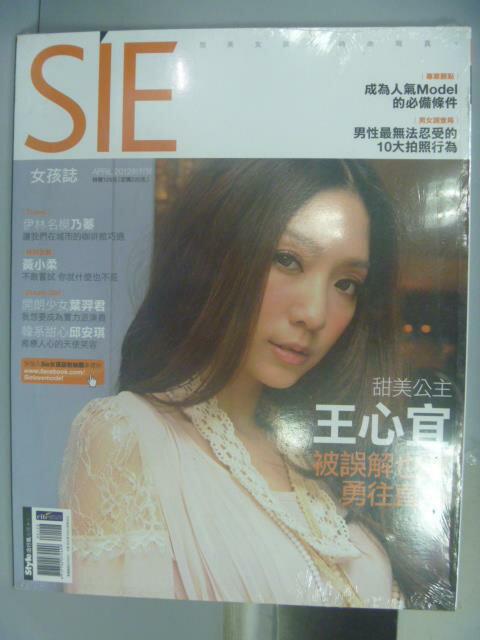 【書寶二手書T1/雜誌期刊_QAE】SIE女孩誌_2012/4創刊號_甜美公主王心宜等