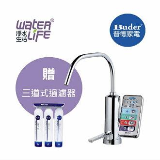 【淨水生活】《普德Buder》【公司貨】HI-TAQ5 廚下型電解水機 ★贈前置三道過濾器+濾心組 ★可除鉛 ★日本日立製造