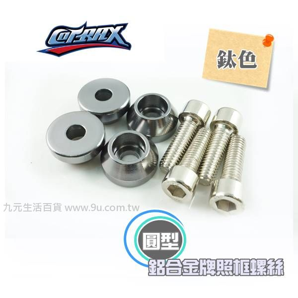 【九元生活百貨】Cotrax 4入輕量化鋁合金牌照框螺絲/圓型(鈦) 車牌螺絲 汽車 機車 牌照螺絲