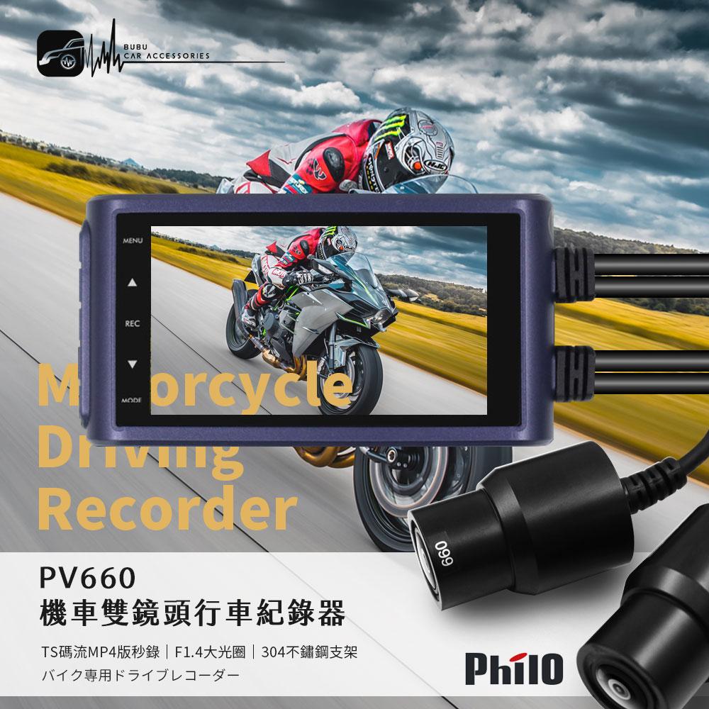 R7p 飛樂Philo【PV660】TS秒錄 60FPS 1080P雙鏡頭機車行車紀錄器 附64G|BuBu車用品
