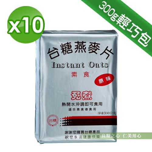 台糖 燕麥片 300g 袋 x10