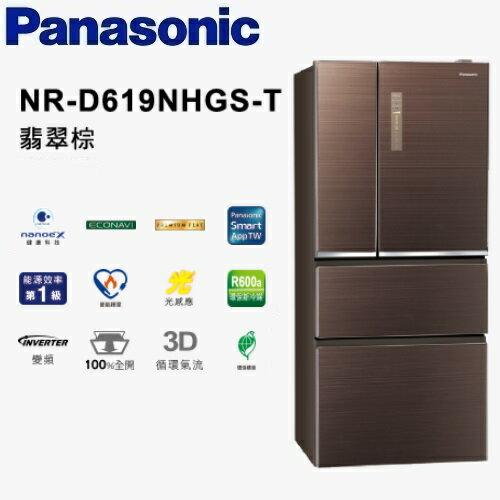 Panasonic610LNR-D619NHGS-T四門雙科技變頻冰箱國際牌翡翠棕免運費12期0%公司貨NRD619NHGST