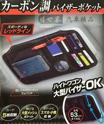 權世界@汽車用品 日本 SEIWA 碳纖紋紅邊 多功能卡片收納手機收納 遮陽板置物袋 收納套夾 W914
